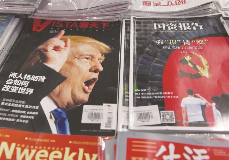 דונלד טראמפ על שער מגזין סיני