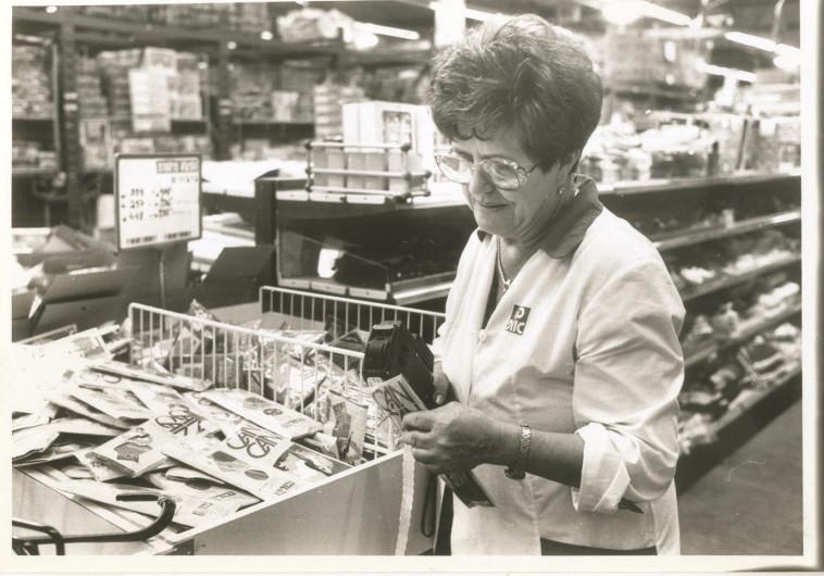 סניף קו אופ בשנות ה-80
