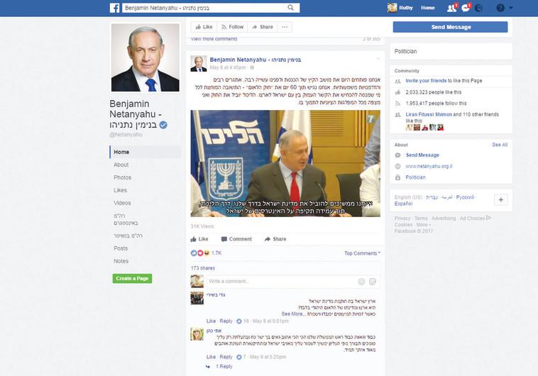"""דף הפייסבוק של רה""""מ נתניהו"""