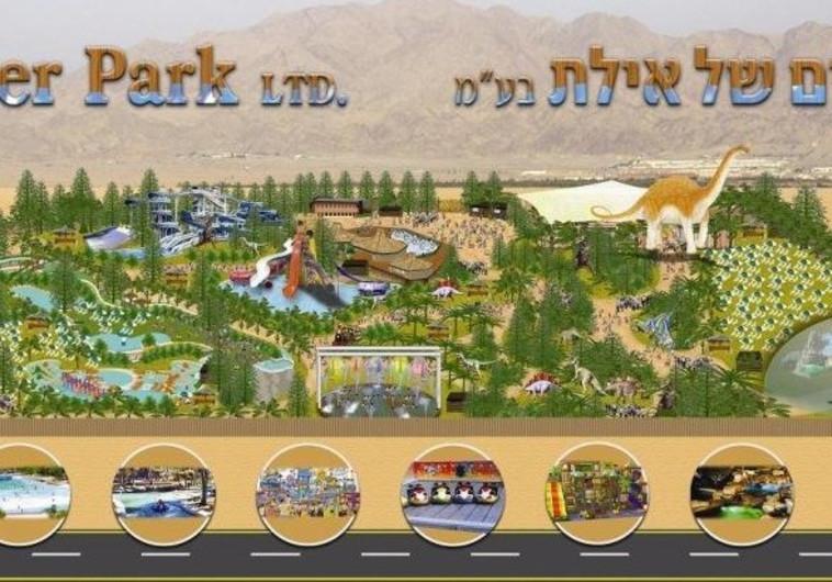 פארק המים החדש באילת
