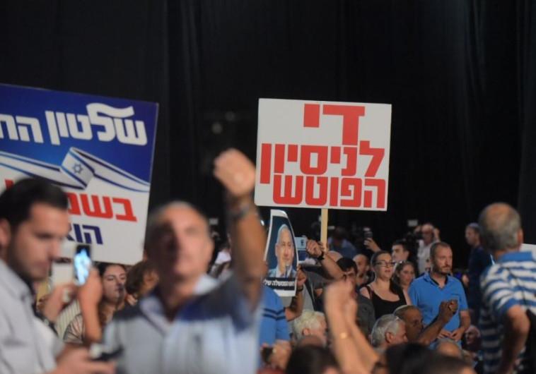 כנס התמיכה בראש הממשלה בגני התערוכה