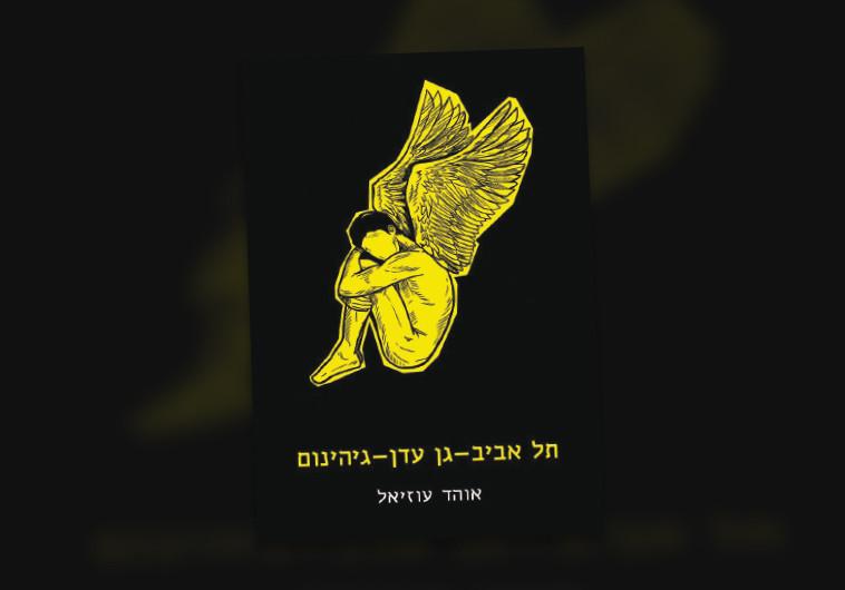 """""""תל אביב גן עדן גיהינום"""""""