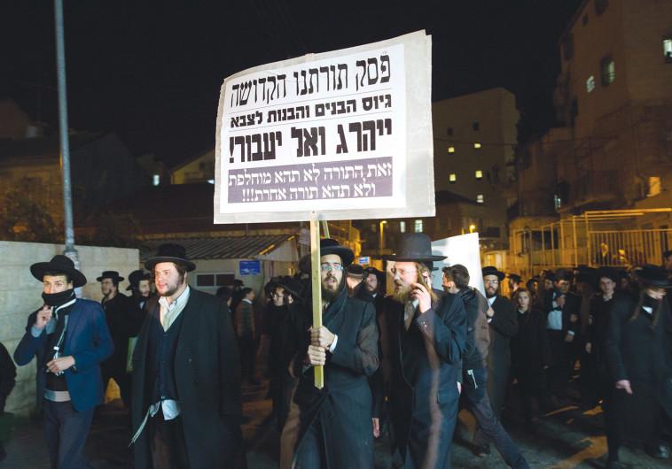 הפגנה נגד גיוס חרדים