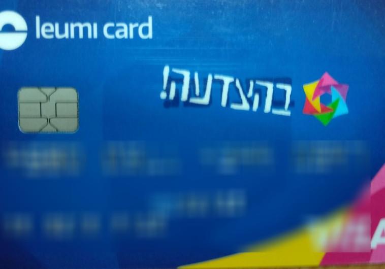 """המילואימניקים נגד משרד הביטחון: """"מחייב להשתמש בכרטיס האשראי של לאומי"""""""