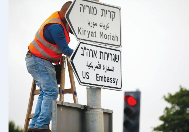 """התקנת שלט ההכוונה לשגרירות ארה""""ב בירושלים"""