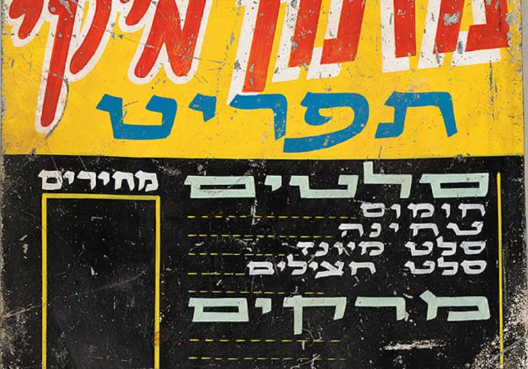 כמה אתם רוצים לשלם: ממזנון פועלים למטבח ישראלי חדש