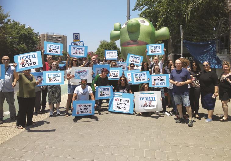 הפגנה נגד סגירת הטלוויזיה החינוכית