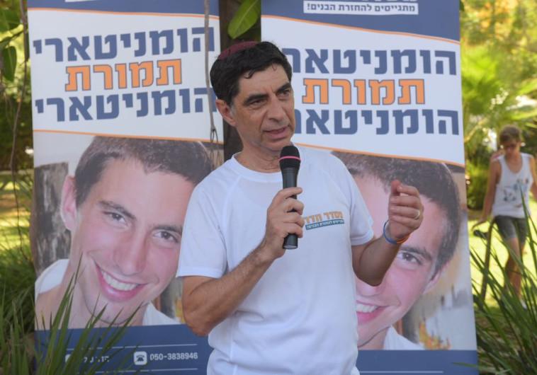 מפגן העוז בתל אביב