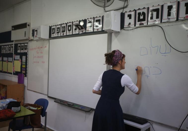 כיתה א בבית ספר אפרתה שבירושלים ביום הראשון ללימודים