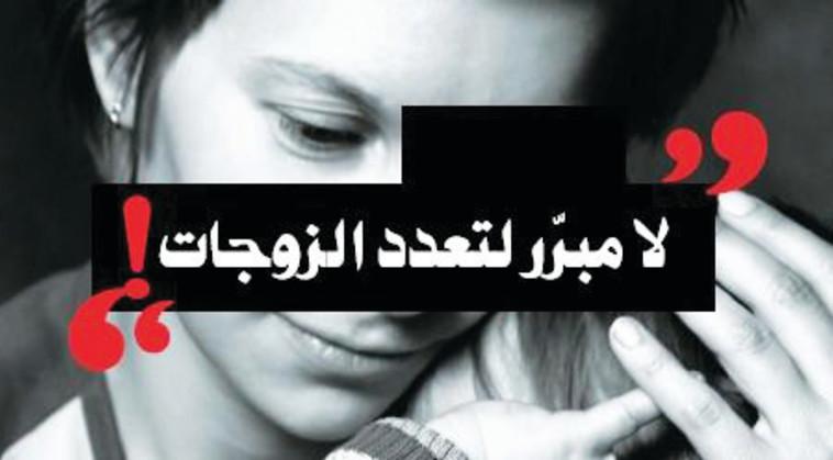 """חשף את השלכות התופעה. הקמפיין """"אין מקום לפוליגמיה"""", יוני 2011"""