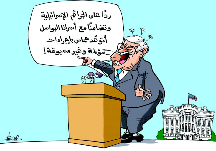 קריקטורה של אבו מאזן בביטאון חמאס
