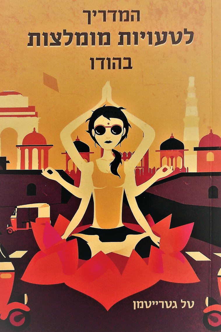 המדריך לטעויות מומלצות בהודו. ספר המציג את ישראל והודו כשני מקומות אפלים