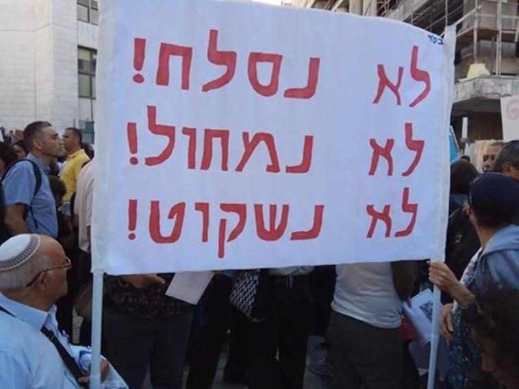 הפגנה למען הכרה בחטיפות. צילום: נעמה לזמי
