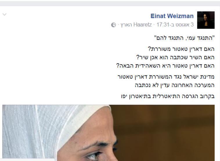 עינת ויצמן בפייסבוק. צילום מסך