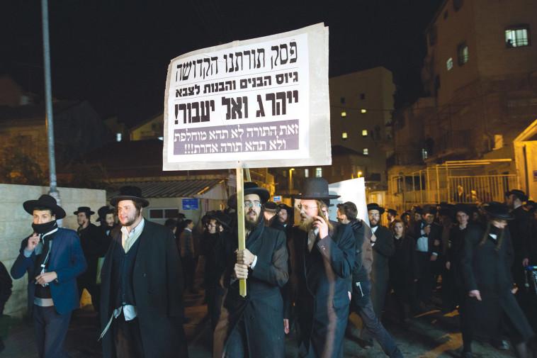 """מחאה נגד פסיקת בג""""ץ, צילום: פלאש 90"""