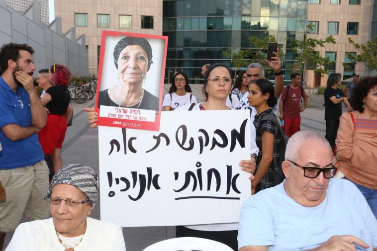 משפחות דורשות צדק. צילום: איתן אלחדז, TPS