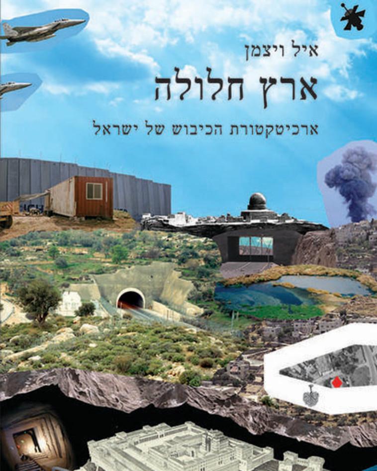 """""""ארץ חלולה, ארכיטקטורת הכיבוש של ישראל"""", איל ויצמן. צילום: יח""""ץ"""