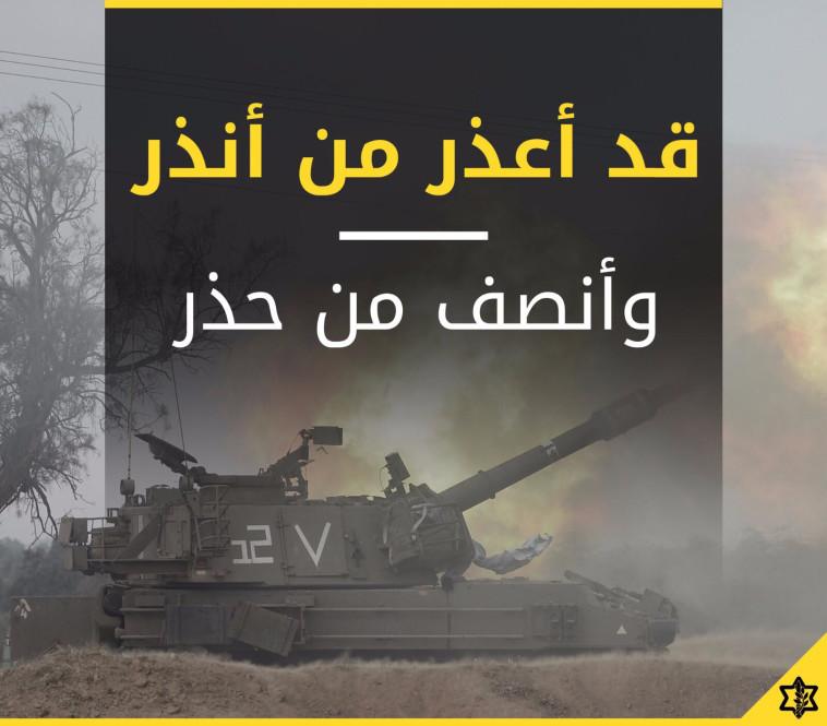 """. """"רואים במשטר הסורי אחראי"""": הודעת דובר צה""""ל בערבית"""