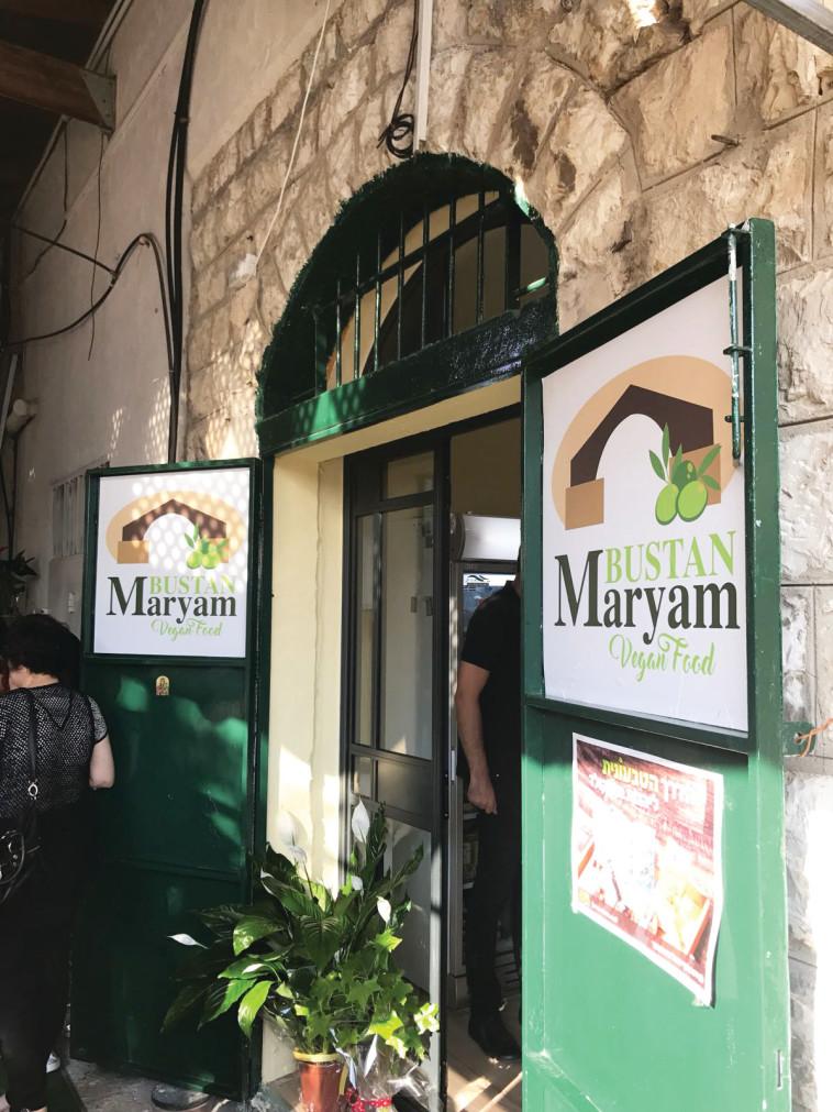 """החנות הטבעונית """"בוסתן מרים"""" בנצרת . צילום פרטי"""