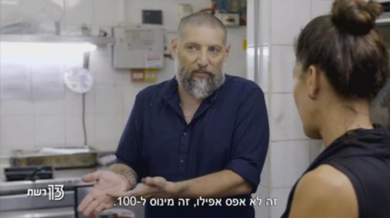 אסף גרניט, ''מהפכה במטבח''. צילום מסך