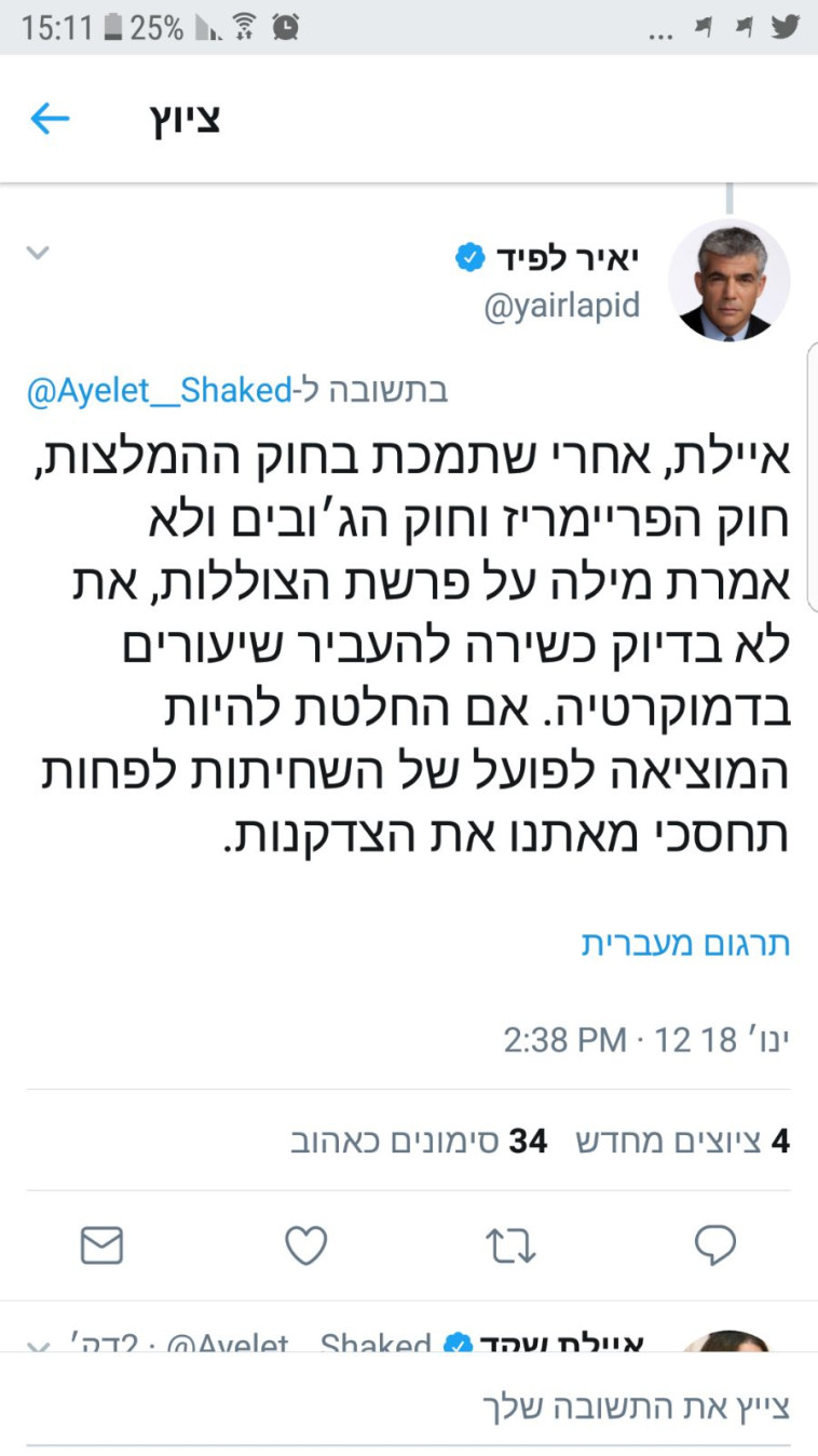 ציוץ התגובה של לפיד. צילום מסך טוויטר