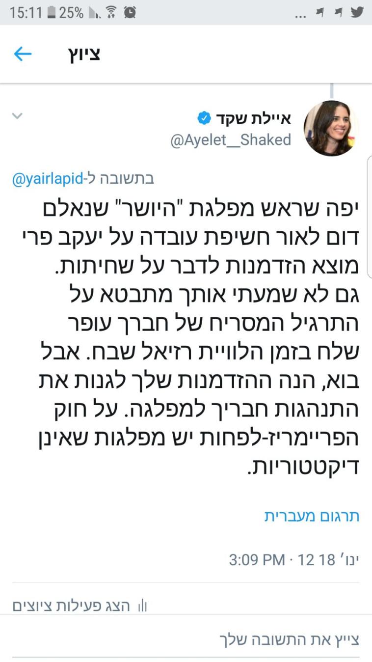 ציוץ התגובה של שקד. צילום מסך טוויטר