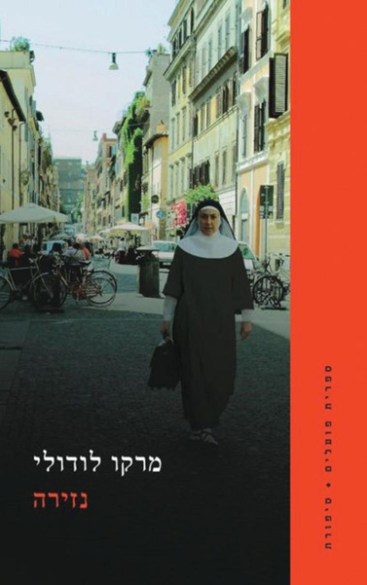 מרקו לודולי, נזירה