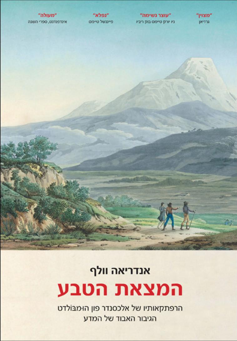 """המצאת הטבע, הרפתקאותיו של אלכסנדר פון הומבולדט, הגיבור האבוד של המדע"""", מאת אנדריאה וולף"""