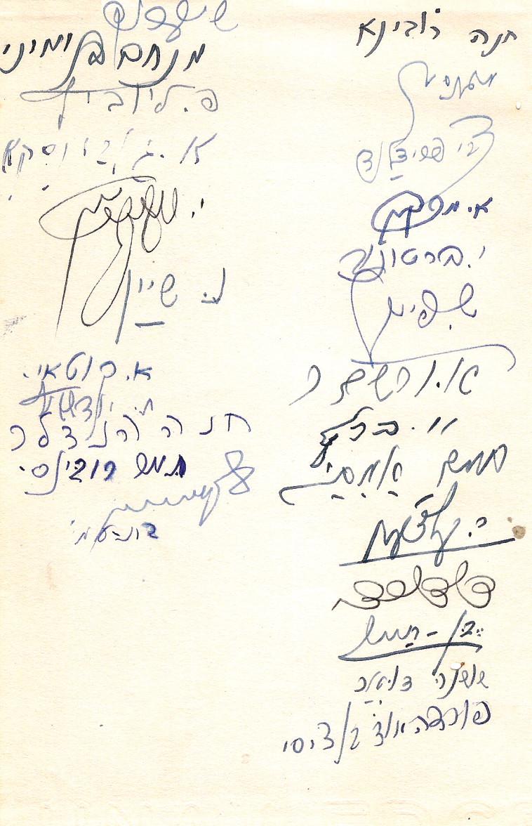 חתימות שחקני הבימה. באדיבות ארכיון התמונות הלאומי