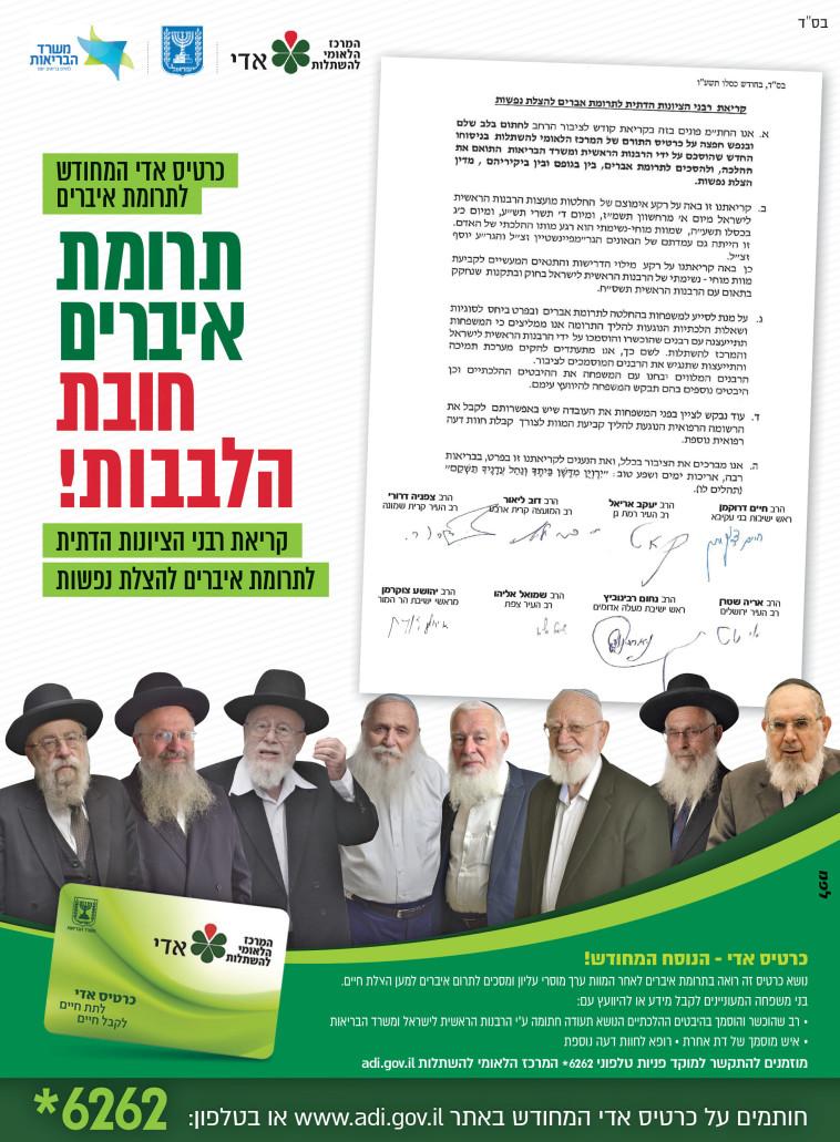 קמפיין המעודד חתימה על כרטיס אדי לתרומת איברים בקרב המגזר הדתי
