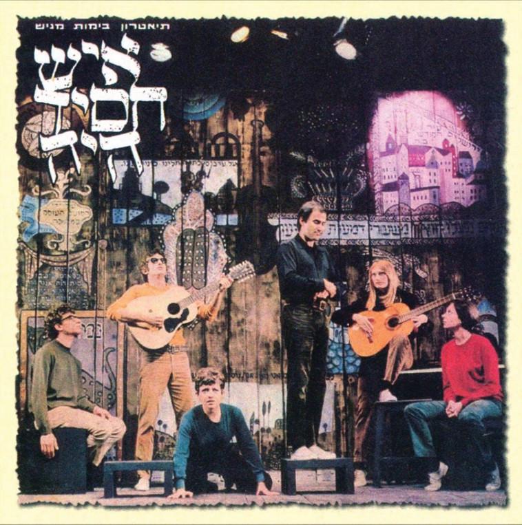 """חנה רוט (עם הגיטרה) ב""""איש חסיד היה"""". ללא קרדיט"""