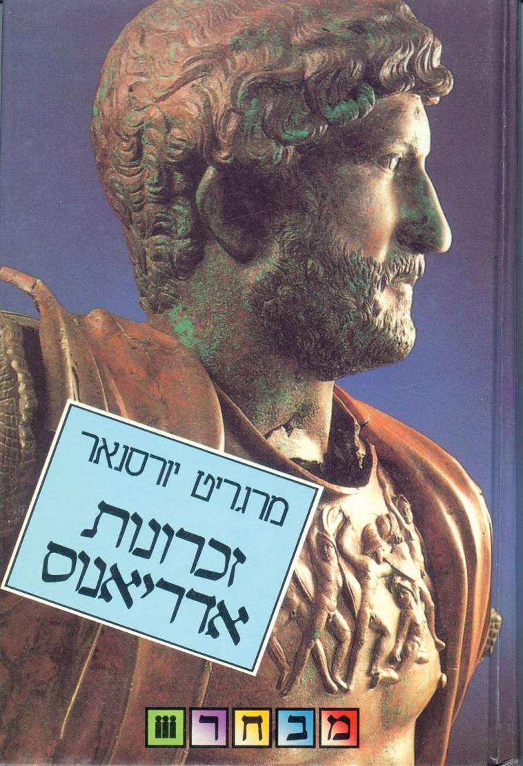 זכרונות אדריאנוס. עטיפה