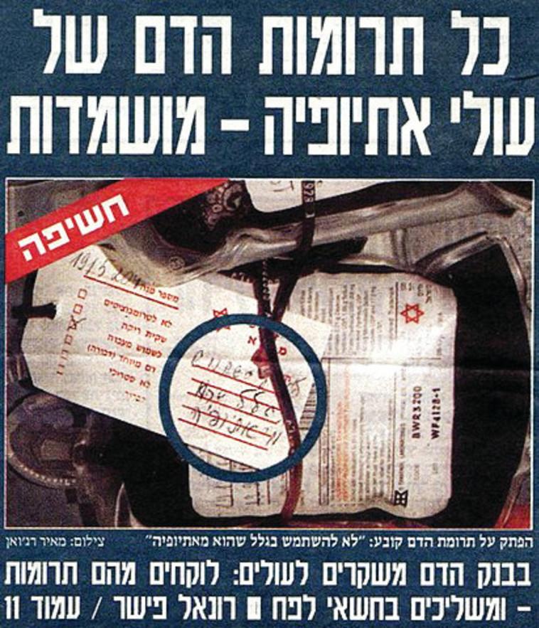 24.1.1996. צילום:ארכיון מעריב-פרשת השמדת תרומות הדם של עולי אתיופיה