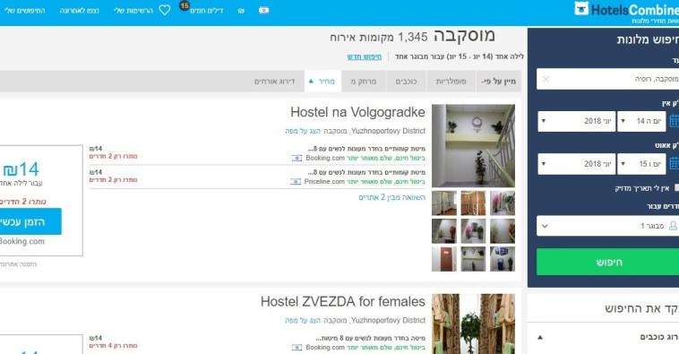 זול יותר מכל מלון. מתוך אתר הוטלסקומביין