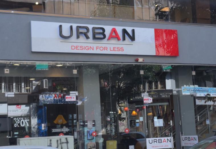 """חנות של """"אורבן"""". צילום: אבשלום ששוני"""