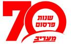 70 שנות פרסום