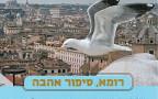 רומא, סיפור אהבה
