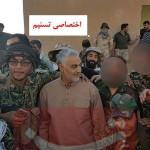 גנרל סולימאני בחברת המיליציה השיעית בסוריה