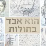 איורים וקטעים מתוך יומנו של החייל המצרי סייד