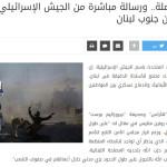 """הכתבה על מאמרו של דובר צה""""ל באתר לבנון 24"""