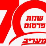 70 שנות פרסום, מעריב
