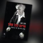 """""""מדינה בכל מחיר, סיפור חייו של דוד בן־גוריון"""",  תום שגב"""