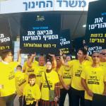 מחאה נגד תשלומי הורים