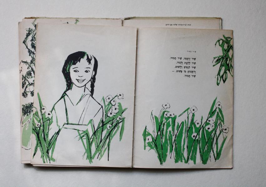 """מורן שוב, איור של צִּלה בינדר בספר """"עיניים שמחות"""" מאת פניה ברגשטיין (הקיבוץ המאוחד)"""