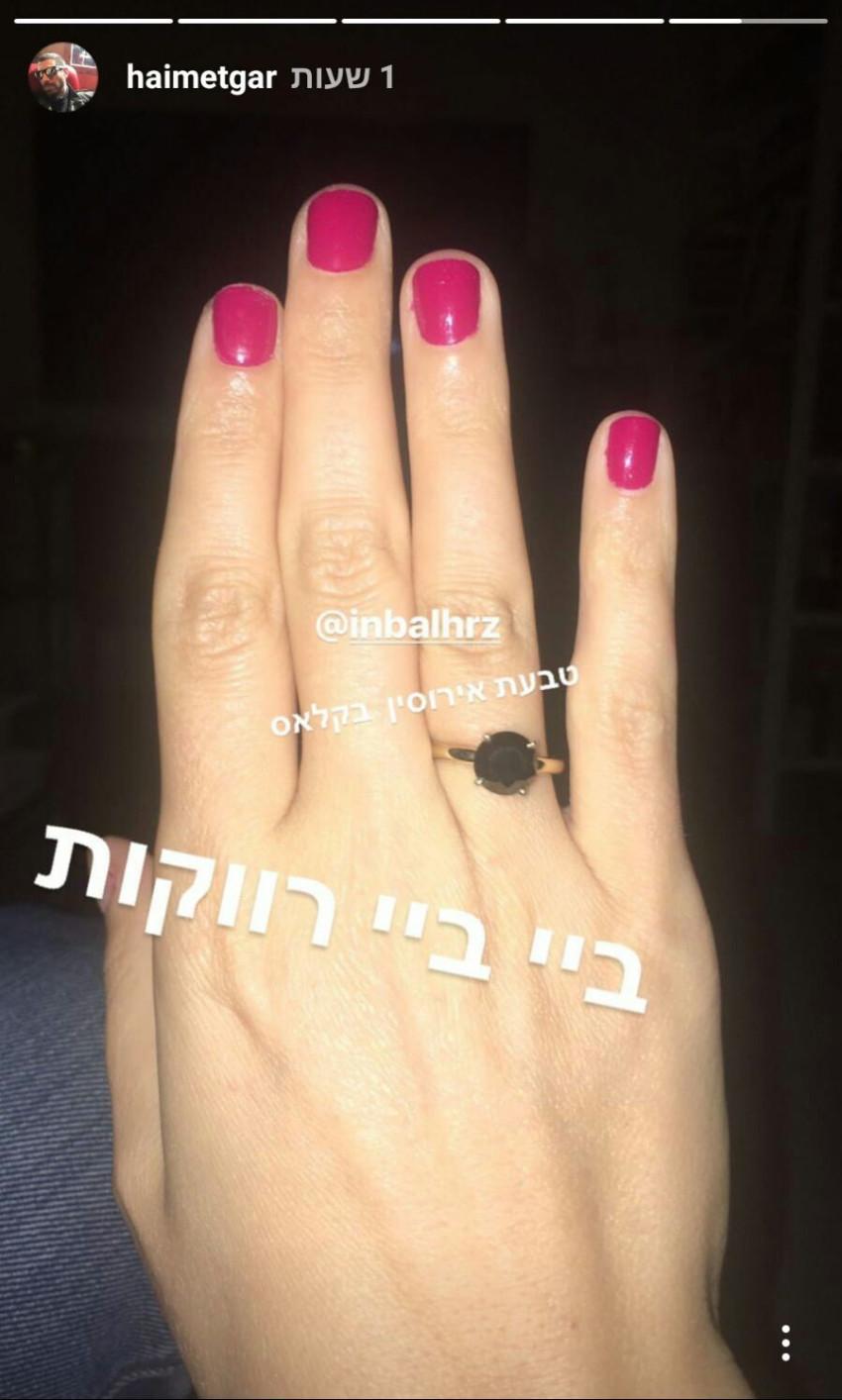 טבעת בוהקת ושחורה. צילום מסך