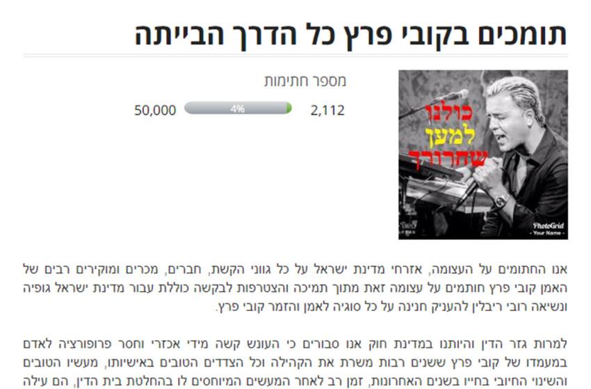 עצומה שקוראת לתמוך בקובי פרץ (צילום: צילום מסך)