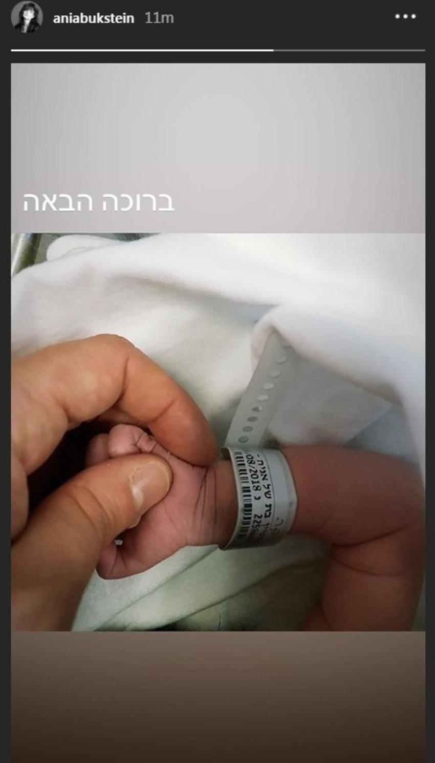 אניה בוקשטיין ביום הלידה. צילום: אינסטגרם