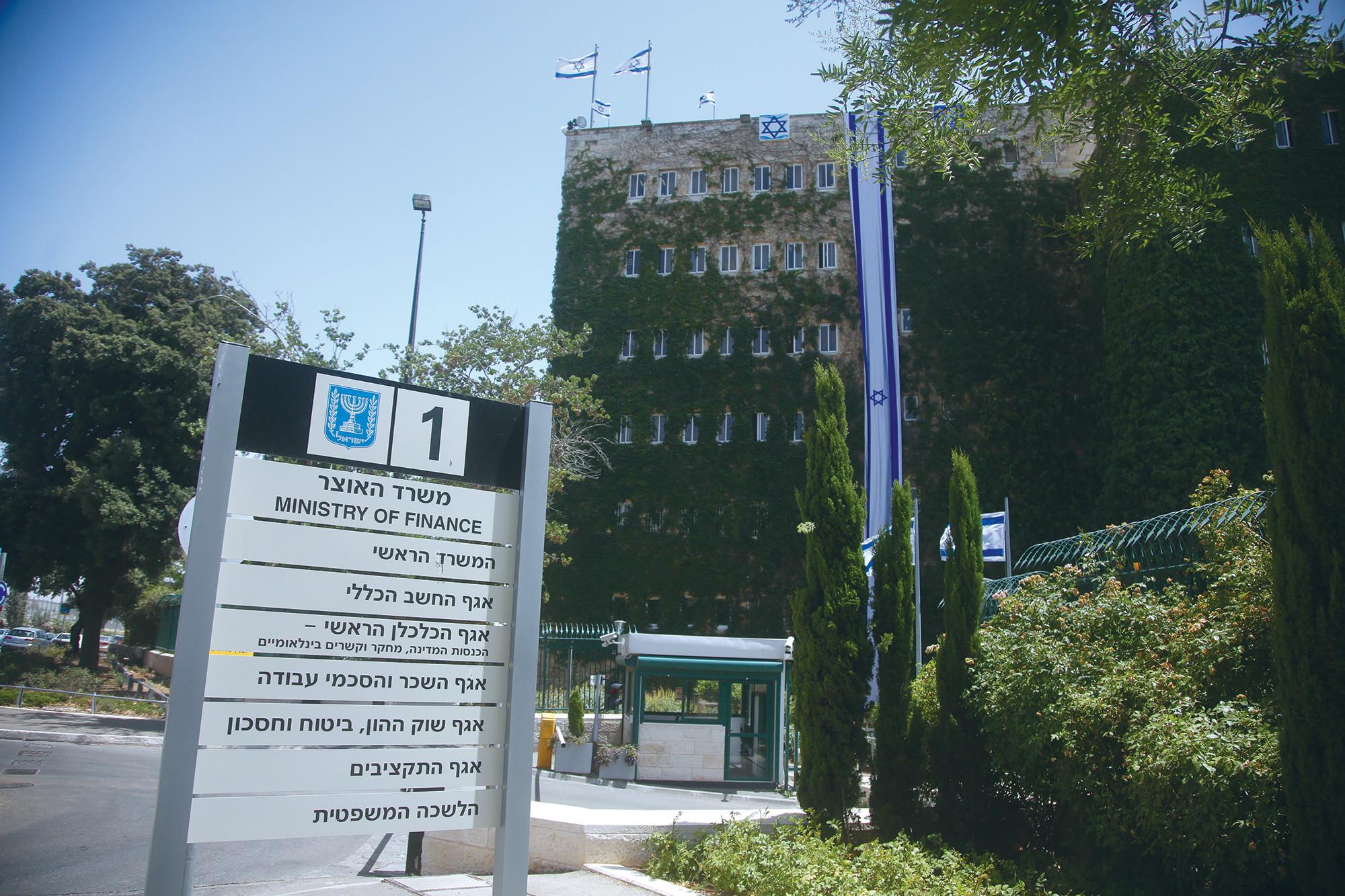 בניין משרד האוצר, ירושלים. צילום: מרק ישראל סלם