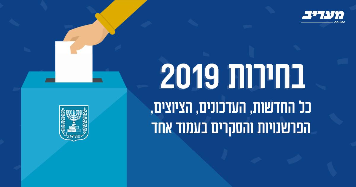 בחירות 2019(צילום - מעריב אונליין)