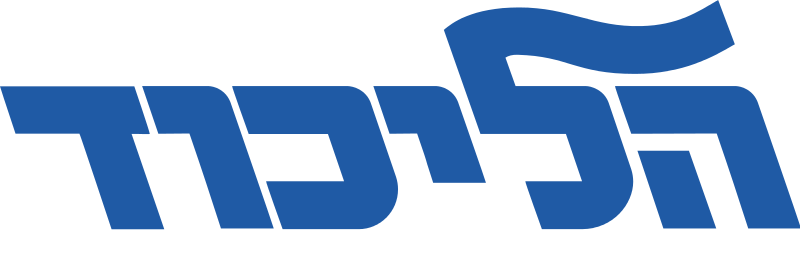 הליכוד(צילום - ללא)